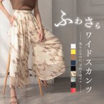 スカーチョ 春 ガウチョ 体型カバー レディースファッション ワイドパンツ シフォン 花柄 M1777 送料無料