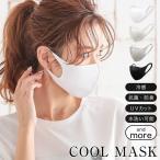 マスク 冷感マスク 接触冷感 涼しい UVカット 洗える 吸汗 抗菌 速乾 防臭 伸縮性 ひんやり 夏 無地 白 黒 X408