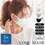 シークレットセール★マスク 接触冷感 3枚セット COOLNBIO 冷感マスク 夏 UVカット 洗える ひんやり 涼しい 吸汗 抗菌 速乾 防臭 X409送料無料メ便対応