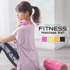 ストレッチポール マッサージボール フィットネス ストレッチ エクササイズ トレーニング 肩こり 筋膜リリース X417
