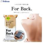 石けん ペリカン石鹸 ForBack ニキビを防ぐ 薬用石鹸 炭泥配合の薬用泡でニキビをくり返さない肌へ 美肌 洗顔 Y281