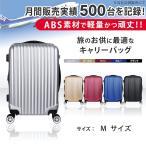 軽量 拡張ファスナー付き スーツケース キャリーバッグ 8輪キャスター TSAロック付き LB001 Mサイズ