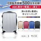 [送料無料] 軽量 拡張ファスナー付き スーツケース キャリーバッグ 8輪キャスター TSAロック付き LB001 Sサイズ