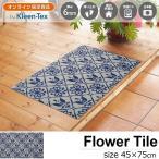 玄関マット 屋外 室内 洗える 滑り止め Flower Tile 45×75cm
