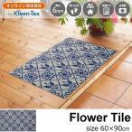玄関マット 屋外 室内 洗える 滑り止め Flower Tile 60×90cm