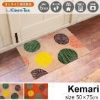 玄関マット 屋外 室内 洗える 滑り止め Kemari ベージュ オレンジ 50×75cm