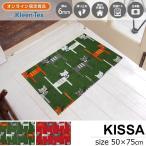 玄関マット 屋外 室内 洗える 滑り止め KISSA モスグリーン レッド 50×75cm