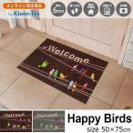 玄関マット 屋外 室内 洗える 滑り止め Happy Birds ブラウン グレー 50×75cm