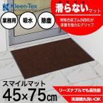 玄関マット 屋外 室内 滑り止め スマイルマット 45x75cm ブラウン
