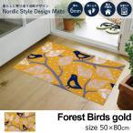 玄関マット 北欧 Forest Birds gold 50×80cm 室内屋外兼用 日本製