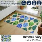 玄関マット 北欧 Himmeli(ヒンメリ) ivory 50×80cm 室内屋外兼用 日本製