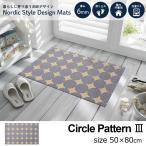 玄関マット 北欧 Circle Pattern III 50×80cm 室内屋外兼用 日本製
