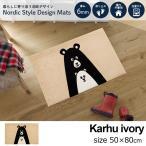 玄関マット 北欧 Karhu(カルフ) ivory 50×80cm 室内屋外兼用 日本製