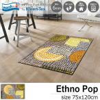 玄関マット ラグマット 屋外 室内 洗える 滑り止め Ethno Pop orange  75 x 120 cm