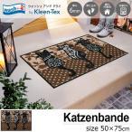 玄関マット 屋外 室内 洗える 滑り止め Katzenbande 50 x 75cm