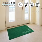玄関マット 屋外 室内 洗える 滑り止め ENT Clinic Emerald Green  60  x  90  cm