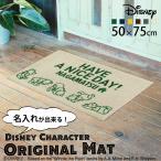 玄関マット 名入れ Disney ディズニー Pooh exercise/プーさん・エクササイズ 50×75cm