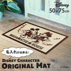 玄関マット 名入れ Disney ディズニー Retro Mickey&Minnie/レトロ ミッキー&ミニー 50×75cm