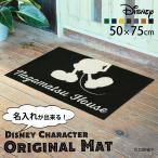 玄関マット 名入れ Disney ディズニー Mickey Silhouette/ミッキー・シルエット 50×75cm