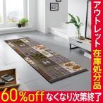 キッチンマット アウトレット60%OFF 洗える 滑り止め  Traditional Lights 60 x 180cm