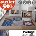 玄関マット ラグマット 屋外 室内 洗える 滑り止め Portugal blue-grey 75 x 120cm