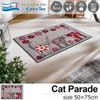 玄関マット 屋外 室内 洗える 滑り止め Cat Parade 50 x 75cm