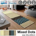 キッチンマット 洗える 滑り止め   Mixed Dots 60 x 180cm