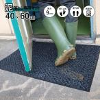 強力 泥落とし マット 業務用 屋内 屋外 無地 薄型 滑り止め 9サイズ グレー 40×60cm