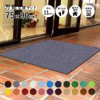 玄関マット 業務用 屋外 屋内 室内 無地 滑り止め スタンダードマットS 選べる22色 30サイズ 75×90cm