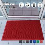 玄関マット 吸水 速乾 業務用 屋外 屋内 滑り止め ウォーターホースT (ダイヤモンド)  88 × 114  cm 全7色