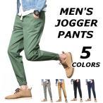 アンクルパンツ メンズ おしゃれ ブランド 無地 柄 黒 9分丈 テーパードパンツ ジョガーパンツ ボトムス 大きいサイズ 40代 50代