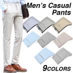 カジュアルパンツ メンズ 紳士 ロングパンツ ビジネス スリム スーツ ボトムス 大きいサイズ 無地