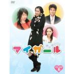 マイガール DVD-BOXII