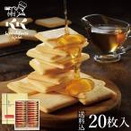クッキー 焼き菓子 コンディトライ神戸 フレンチトーストラングドシャ[20枚入 個包装] 神戸 土産 2020 お取り寄せ ギフト 敬老の日 プレゼント お菓子 送料込