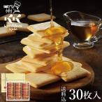 クッキー 焼き菓子 コンディトライ神戸 フレンチトーストラングドシャ[30枚入 個包装] 神戸 土産 2020 お取り寄せ ギフト 夏ギフト お中元 お菓子 送料込