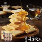 お中元ギフト スイーツ 神戸フレンチトーストラングドシャ[45枚入 個包装]コンディトライ神戸 クッキー お菓子 お取り寄せ ギフト 贈り物 常温 送料込