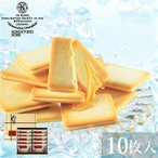 クッキー 焼き菓子 コンディトライ神戸 フレンチトーストラングドシャ[10枚入 個包装] 神戸 土産 2020 お取り寄せ ギフト 敬老の日 プレゼント お菓子