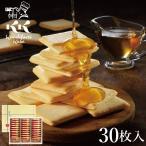 クッキー 焼き菓子 コンディトライ神戸 フレンチトーストラングドシャ[30枚入 個包装] 神戸 土産 2020 お取り寄せ ギフト 夏ギフト お中元 お菓子