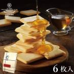 クッキー 焼き菓子 コンディトライ神戸 フレンチトーストラングドシャ[6枚入 個包装] 神戸 土産 2020 お取り寄せ ギフト 敬老の日 プレゼント お菓子