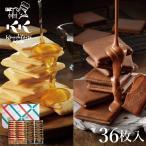 クッキー 焼き菓子 コンディトライ神戸 ラングドシャ詰め合わせ[36枚入 個包装] 神戸 土産 退職 お礼 出産 内祝 お菓子 送料込