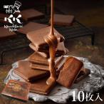 クッキー 焼き菓子 コンディトライ神戸 ミルクチョコラングドシャ[10枚入 個包装] 神戸 土産 2020 お取り寄せ ギフト 敬老の日 プレゼント お菓子