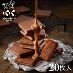 クッキー 焼き菓子 コンディトライ神戸 ミルクチョコラングドシャ[20枚入 個包装] 神戸 土産 2020 お取り寄せ ギフト 敬老の日 プレゼント お菓子