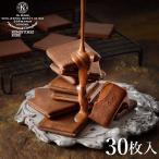 クッキー 焼き菓子 コンディトライ神戸 ミルクチョコラングドシャ[30枚入 個包装] 神戸 土産 2020 お取り寄せ ギフト 敬老の日 プレゼント お菓子