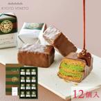 エスプレッ茶12個入 ミルフィーユ チョコレート 宇治抹茶 ギフト お菓子 内祝い 贈り物 京都土産 ハロウィン
