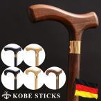 杖 つえ ステッキ おしゃれ ドイツ製 シンプルで美し