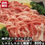 神戸ポークプレミアム しゃぶしゃぶ3種盛り(ロース・肩ロース・バラ) 約800g ギフト 母の日 プレゼント