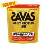 ザバス(SAVAS) ホエイプロテイン100[ココア] スーパー(2.52kg) CZ7429