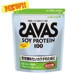 ザバス(SAVAS) ソイプロテイン100[ココア] ビッグ(1.05kg) CZ7497