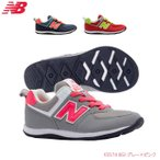 ニューバランス(new balance) キッズシューズ KS574
