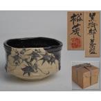 加藤裕英(七代目幸兵衛)作 黒織部 茶碗